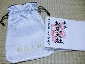 matsuotaisha-shuinchou2