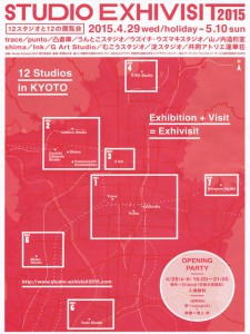 studio-exhivisit-2015