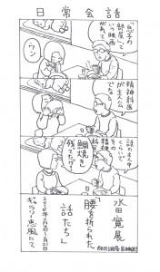nichijyou_kaiwa