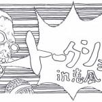 2016_keifu_talk