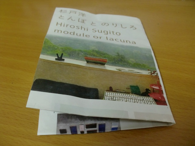 hiroshi-sugito-module-or-lacuna