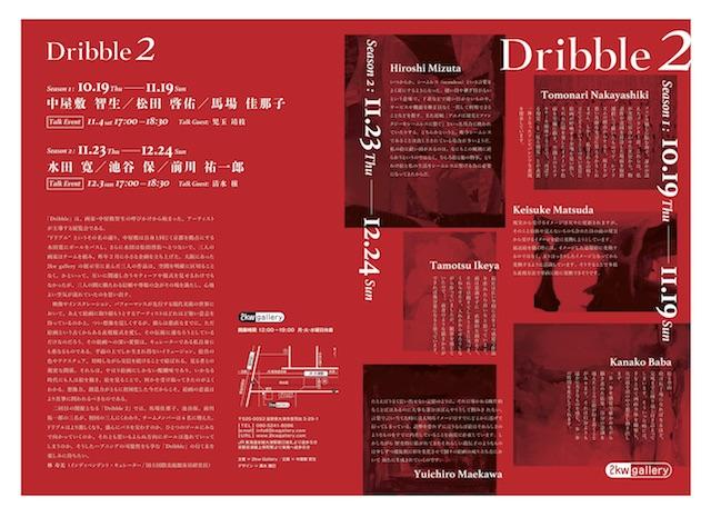 dribble2_flyer1