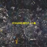 konans_1