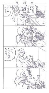 seikatsuryoku_web