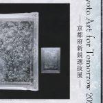 京都府新鋭選抜展チラシ1