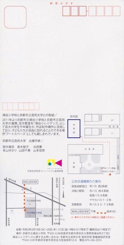 境谷小展_2020_dm_2